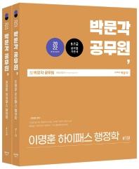 2022 박문각 공무원 이명훈 하이패스 행정학 세트(전면개정판)(전2권)