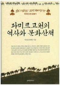 파미르고원의 역사와 문화산책(실크로드 고전여행기 6)(양장본 HardCover)