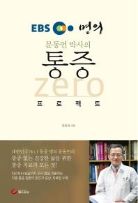 문동언 박사의 통증 Zero 프로젝트(EBS 명의)