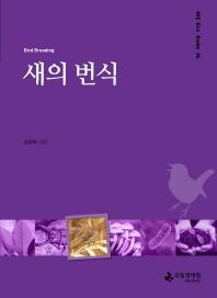 새의 번식(NIE Eco Guide 4)