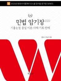 민법 암기장(2022)(로스쿨 민사법 암기장 Series 6)(스프링)