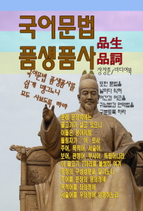 국어문법 품생품사