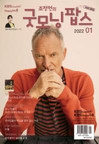 굿모닝 팝스(2018년 1월호)