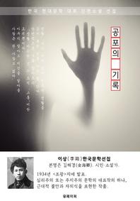 공포의 기록 - 이상 한국문학선집
