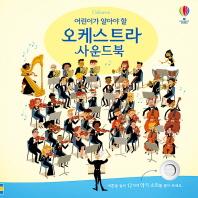 오케스트라 사운드북(어린이가 알아야 할)(보드북)