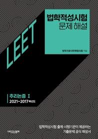법학적성시험 문제 해설: LEET 추리논증. 1(2021~2017학년도)