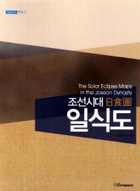 조선시대 일식도