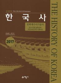한국사(문화재수리기술자)(2017)(개정판 3판)