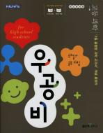 고등과학(새교육과정)(2011)(2권합본)