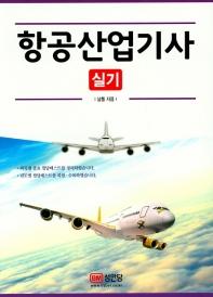 항공산업기사 실기