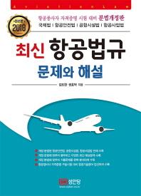 항공법규 문제와 해설(2018)(최신)