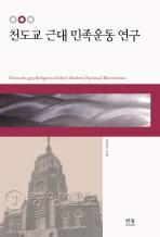 천도교 근대 민족운동 연구(양장본 HardCover)
