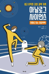 아날로그 사이언스: 만화로 읽는 양자역학