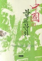 중국의 불교문화