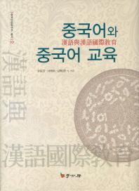 중국어와 중국어 교육(중국어문학연구 총서 1)(양장본 HardCover)