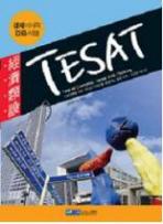 경제이해력 검증시험 경제유설 TESAT