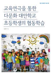 교육연극을 통한 다문화 대안학교 초등학생의 협동학습(대원 다문화연구 총서 4)