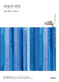 폭풍의 언덕(세계문학 마음바다 3)