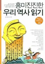 흥미진진한 우리 역사 읽기(책 읽는 대한민국 05)