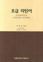 초급 라틴어(4판)