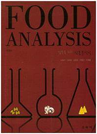 식품분석학(실무를 위한)(개정판)