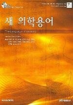 새 의학용어 (7판) (CD 1장 포함)