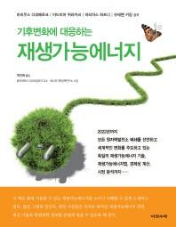 재생가능에너지(기후변화에 대응하는)