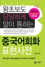 중국어회화 표현사전(왕초보도 당당하게 말이 통하는)(MP3CD1장포함)