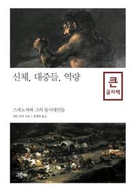 신체, 대중들, 역량(큰글자책)(철학의 정원 33)