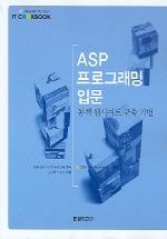 ASP 프로그래밍 입문(IT Cookbook 한빛교재 시리즈)