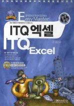 ITQ 엑셀(2009)