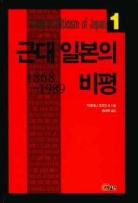 근대 일본의 비평(1868-1989)