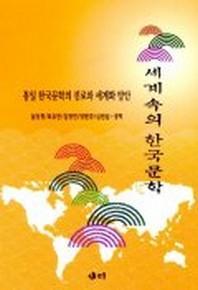 세계속의 한국문학