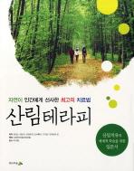 산림테라피