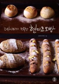 레시피가 정확한 현미효모빵
