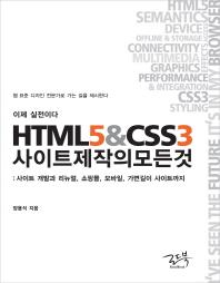 HTML5 CSS3 사이트제작의모든것(이제 실전이다)
