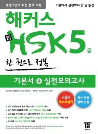 해커스 HSK 5급 한 권으로 정복