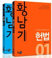황남기 헌법(전2권)
