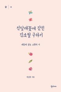진달래꽃에 갇힌 김소월 구하기(한티재 교양문고 5)