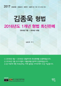 김종욱 형법 2016년도 1년간 형법 최신판례(2017)