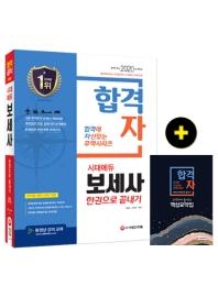 보세사 한권으로 끝내기(2020)(합격자)(개정판 4판)