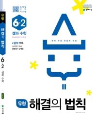 초등 수학 6-2(2019)(유형 해결의 법칙 셀파)