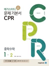 중학 수학 중1-2 문제기본서(2020)(메가스터디 CPR)