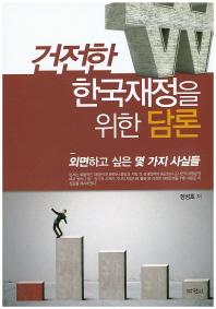 건전한 한국재정을 위한 담론