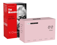 아시아 한국 대표 소설 110 세트. 1: 분단(소세트)(바이링궐 에디션 한국 대표 소설)(전5권)