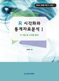 R 시각화와 통계자료분석. 1(데이터 과학을 위한 R 시리즈 1)