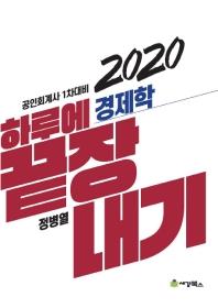 경제학 하루에 끝장내기(2020) 공인회계사 1차대비