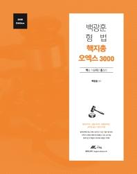 백광훈 형법 핵지총 오엑스 3000(2020)