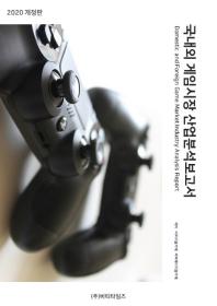 국내외 게임시장 산업분석보고서(2020)(개정판)