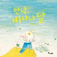 안녕, 바나나 달(마음씨앗 그림책 14)(양장본 HardCover)